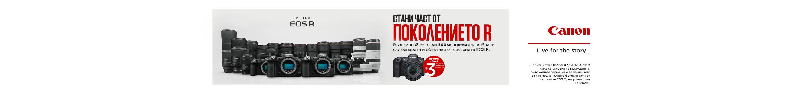 До 31.12.21 можете да вземете избрани фотоапарати и обективи от системата Canon EOS R с до 500 лв. отстъпка след регистрация на покупката.