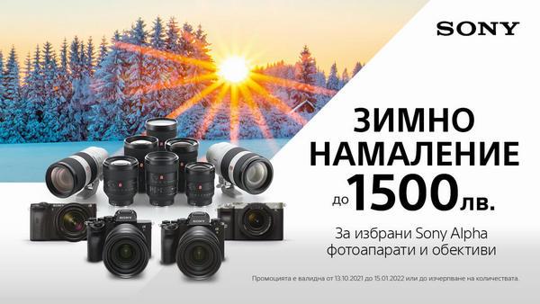 До -1500 лв. за избрани фотоапарати и обективи Sony в магазини ФотоСинтезис