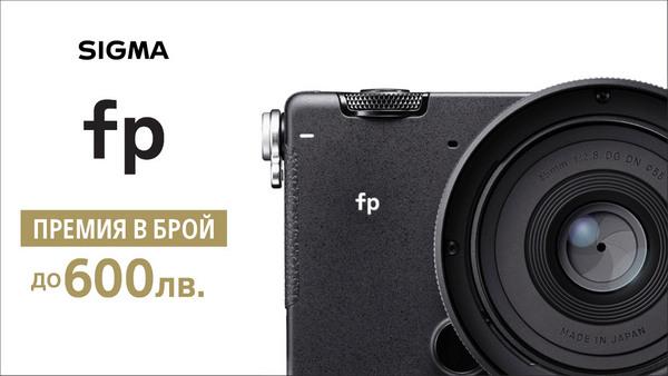 Sigma fp Кешбек в магазини ФотоСинтезис