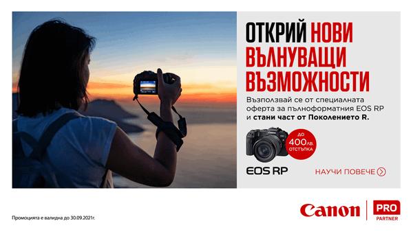 Фотоапарати Canon EOS RP с до 400 лв. отстъпка