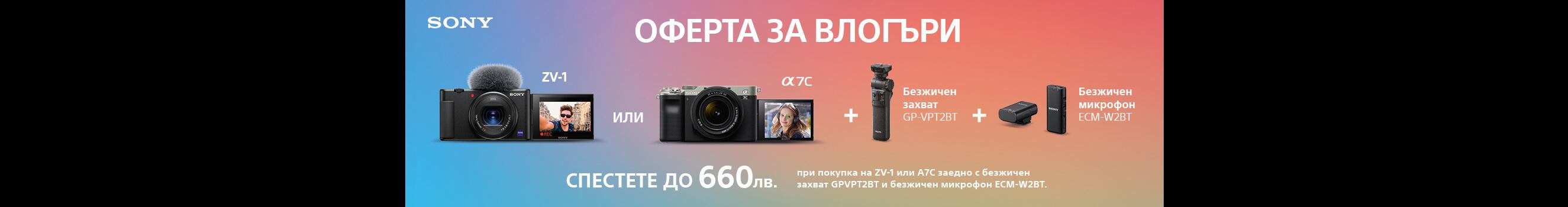Sony ZV-1 влогинг предложения в магазини ФотоСинтезис