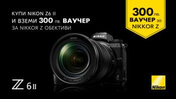 Nikon Z6 II + 300 лв. ваучер за обективи в магазини ФотоСинтезис