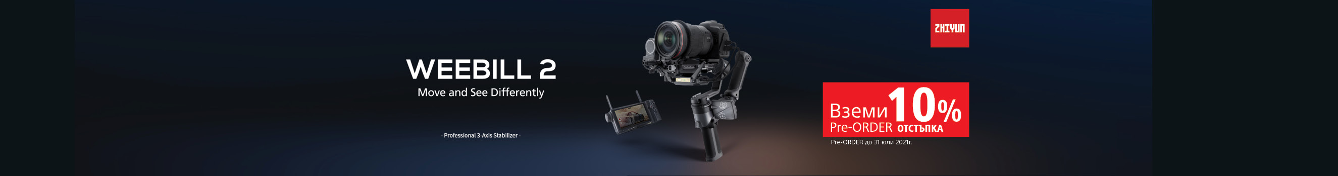 Zhiyun Weebill 2 Gimbal 10% Off Preorder in PhotoSynthesis
