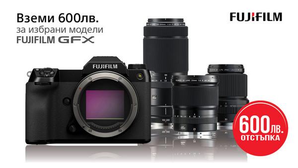 Среден формат Fujifilm с 600 лв. отстъпка в магазини ФотоСинтезис