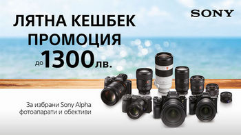 Up to -1300 BGN for selected Sony models
