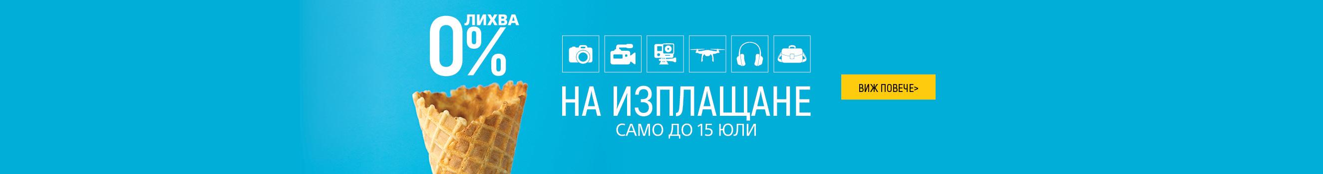 Покупка на изплащане без оскъпяване в магазини ФотоСинтезис