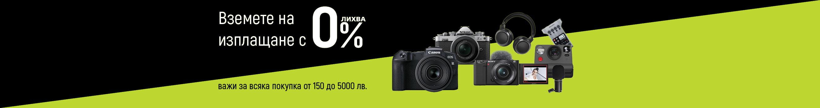 На изплащане без оскъпяване - фотоапарати, видеокамери, обективи, осветление, аудиозапис и аксесоари - в магазини ФотоСинтезис