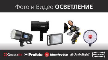 Промоционални оферти за видео и фото осветление - компактни светкавици, моноблокове, LED панели, комплекти студийно осветление, софтбокс, чадъри, бленди и аксесоари.