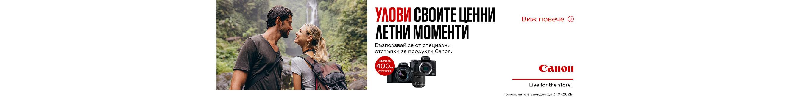 До 400 лв. отстъпка за избрани модели Canon