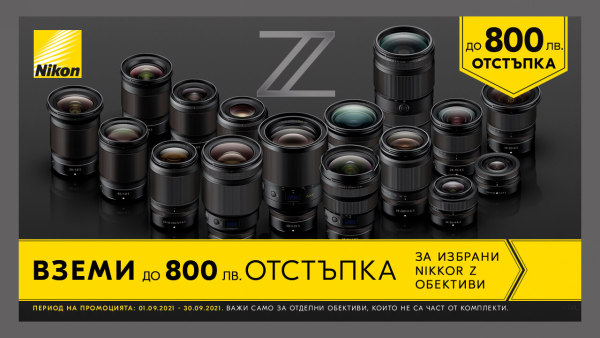 До 800 лв. остъпка за обективи Nikon Z в магазини ФотоСинтезис
