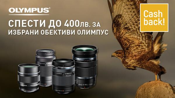 До 400 лв. отстъпка за избрани модели обективи Olympus