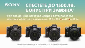 До 1500 лв. отстъпка за фотоапарата Sony при връщане на фотоапарат в магазини ФотоСинтезис