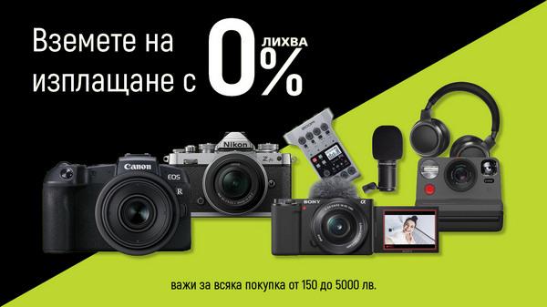 0% лихва за покупки на изплащане в магазини ФотоСинтезис