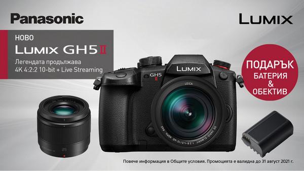 Panasonic GH5 II с подаръци в магазини ФотоСинтезис