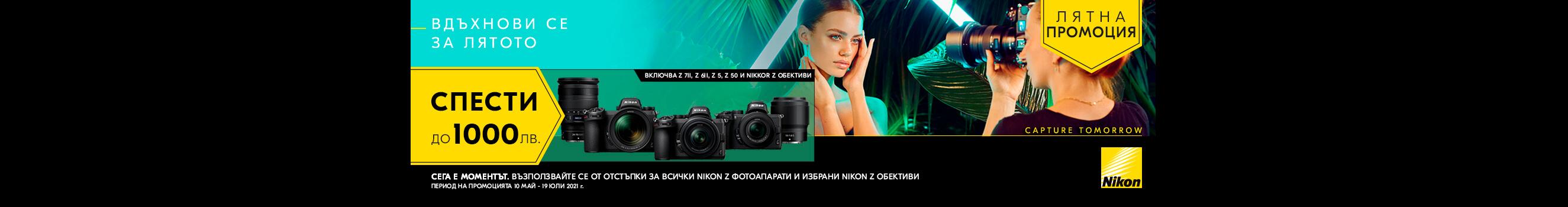 Фотоапарати Nikon Z и обективи Nikkor Z с до 1000 лв. отстъпка от цената в магазини ФотоСинтезис