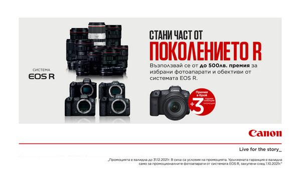 До -500 лв. Canon EOS R