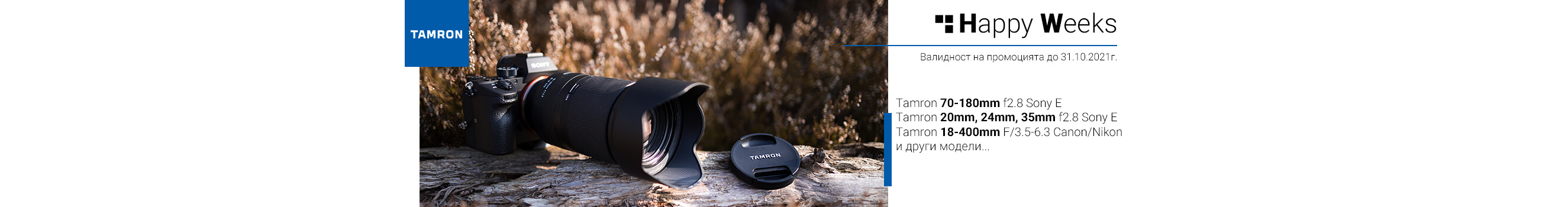 Обективи Tamron на промо цени в магазини ФотоСинтезис
