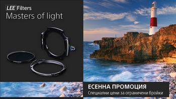 Промоция на филтри Lee Filters в магазини ФотоСинтезис