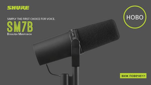 Микрофони Shure в магазини ФотоСинтезис