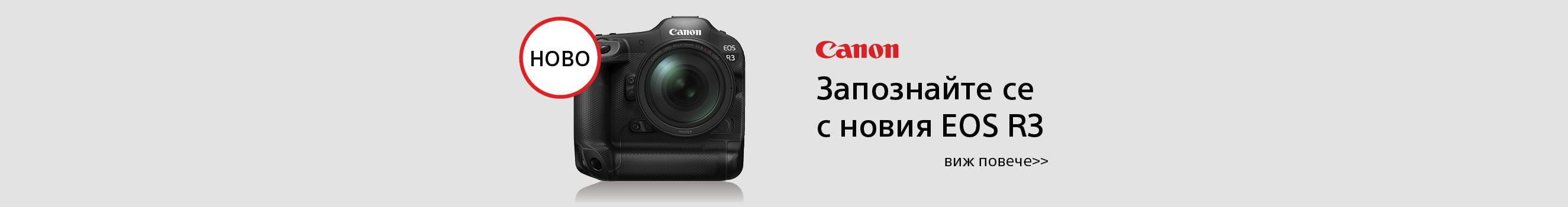 Canon EOS R3 - новият фотоапарат в магазини ФотоСинтезис