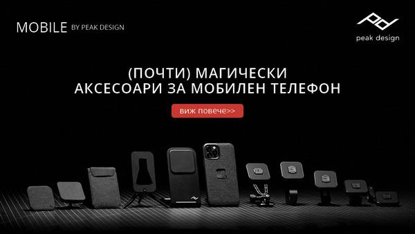 Серия аксесоари за смартфон Peak Design Mobile