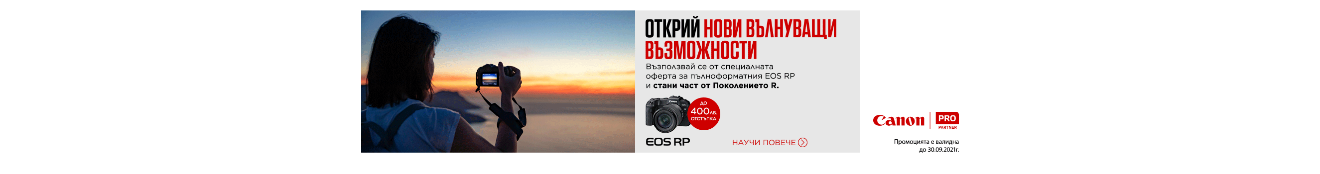 Фотоапарати Canon EOS RP с до 400 лв. отстъпка в магазини ФотоСинтезис