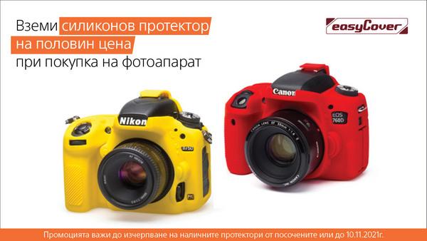 -50% за протектори easyCover с избрани модели DSLR в магазини ФотоСинтезис