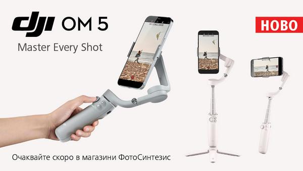 Гимбал за смартфони DJI OM 5 в магазини ФотоСинтезис