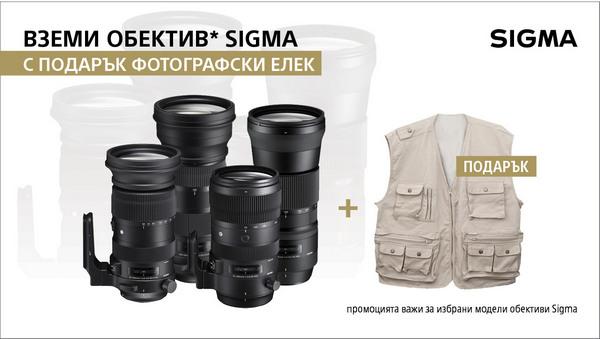 Обективи Sigma с подарък в магазини ФотоСинтезис