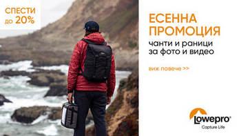Чанти и раници Lowepro на промоционални цени в магазини ФотоСинтезис