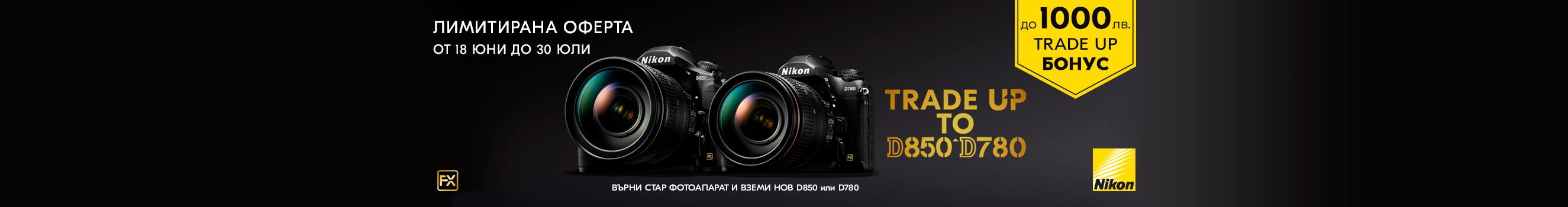 До -1000 лв. за Nikon D780 и Nikon D850 в магазини ФотоСинтезис