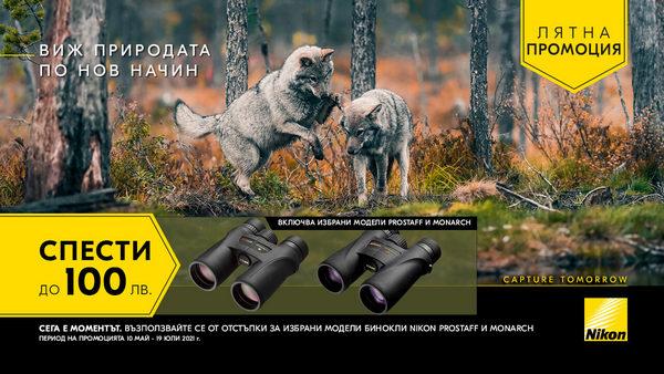 Бинокли Nikon на промоционални цени в магазини ФотоСинтезис
