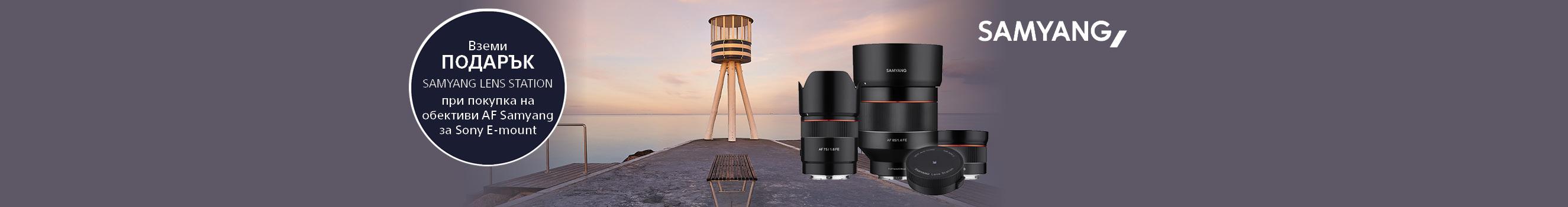 Обективи Samyang AF за Sony с подарък Lens Station в магазини ФотоСинтезис