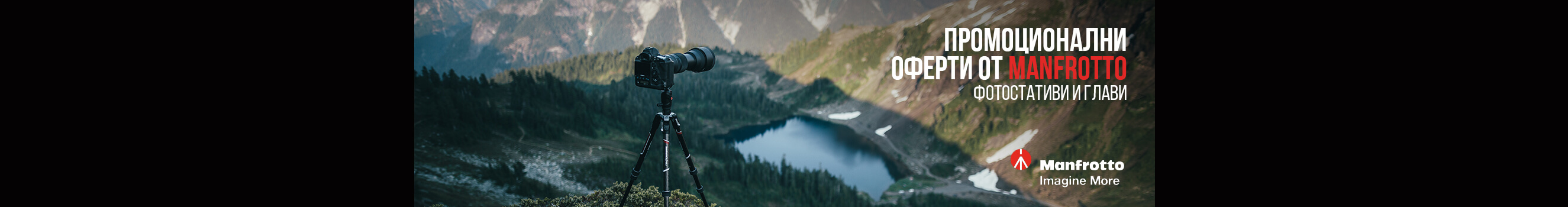 Promo Prices for Manfrotto tripods and heads in PhotoSynthesis stores